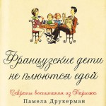 (с) Памела Друкерман
